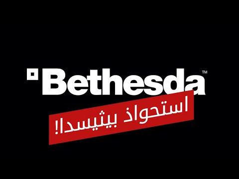 ماذا يعني استحواذ مايكروسوفت ل بيثيسدا بالنسبة للاعبين؟