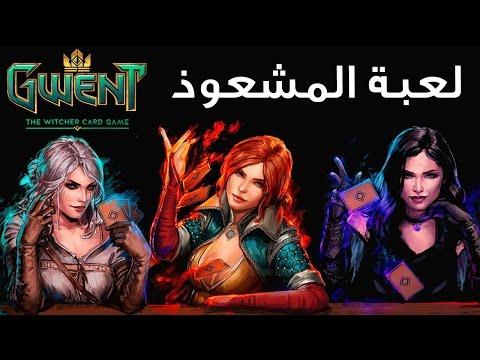 تجربة وشرح سريع للعبة الكروت الجديدة Gwent: The Witcher Card Game