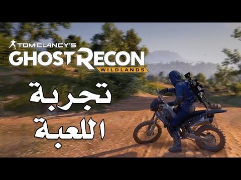 Ghost Recon: Wildlands تجربة المهمات