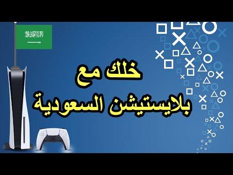 تحديث بلايستيشن ٥ الجديد واستمع للبلايستيشن السعودية ????????