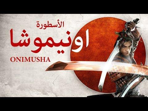 تاريخ أسطورة سلسلة اونيموشا !!