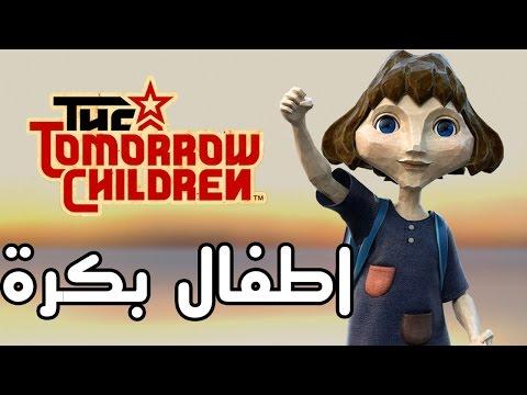☂ اطفال بكرة ☂: The Tomorrow Children ᴴᴰ