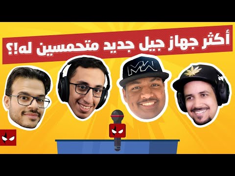 أكثر جهاز ألعاب متحمسين له اليوتيوبرز العرب.