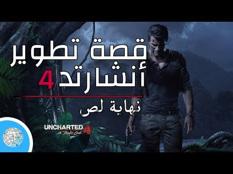 Uncharted 4: A Thief's End l قصة تطوير اللعبة و الصعوبات اللي واجهها فريق نوتي دوق