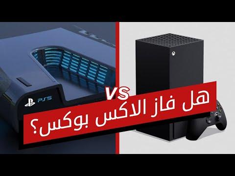 مقارنة بين Playstation 5 و Xbox Series X ????