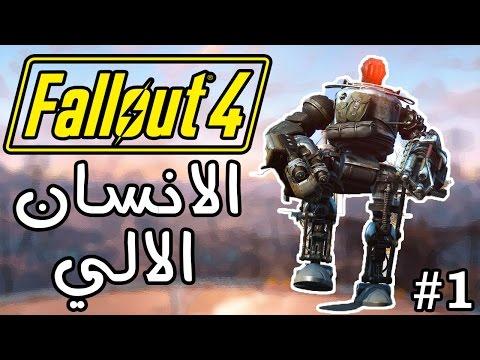 Fallout 4 ᴴᴰ : اضافة الانسان الالي #1
