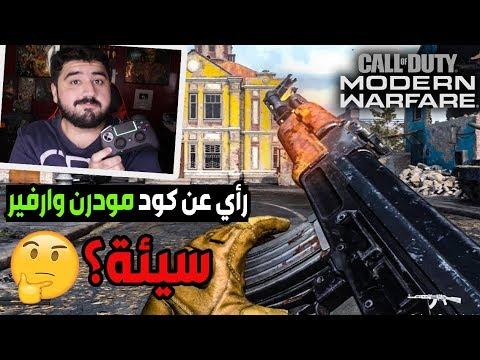 تقيم لعبة كول اوف ديوتي مودرن وارفير.. اللعبة سيئة؟ ???? | Modern Warfare