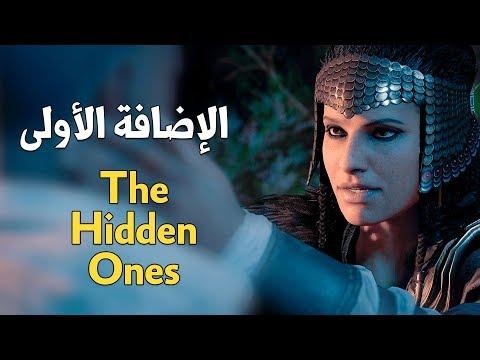 The Hidden Ones مراجعة