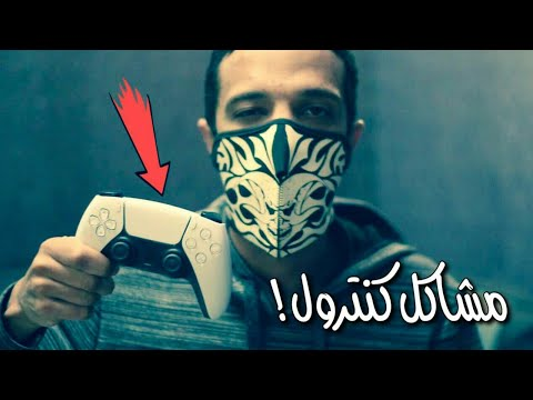 مشاكل كنترول بلايستيشن 5???? والعاب حصرية #حلب_اخبار_ألعاب ????