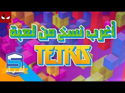 خمس اشياء : اغرب نسخ العاب Tetris
