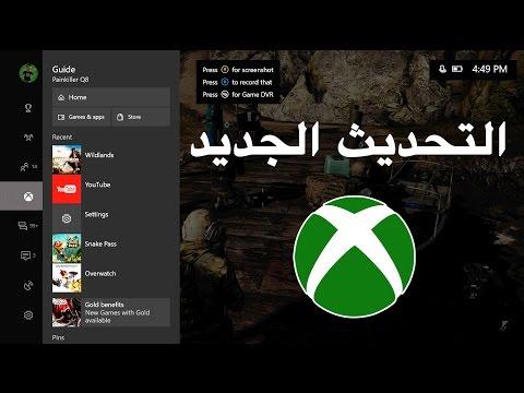 XboxOne التحديث الجديد