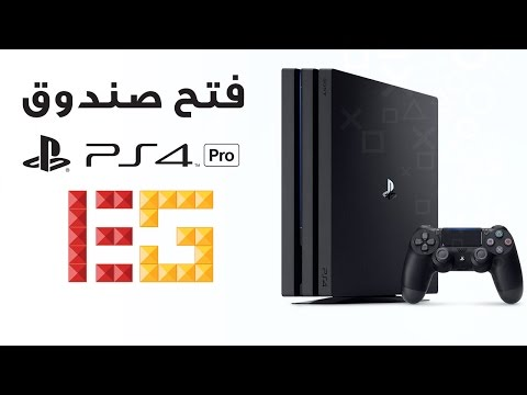 فتح صندوق بلايستيشن برو | الجهاز الجديد | PS4 PRO Unboxing !