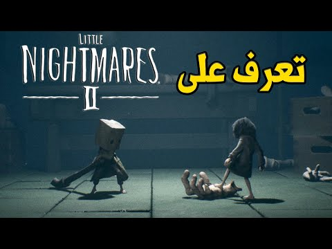 Little Nightmares II ???? 2 تعرف على كوابيس صغيرة