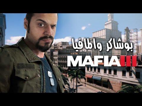 معلومات عالطاير للعبة Mafia III