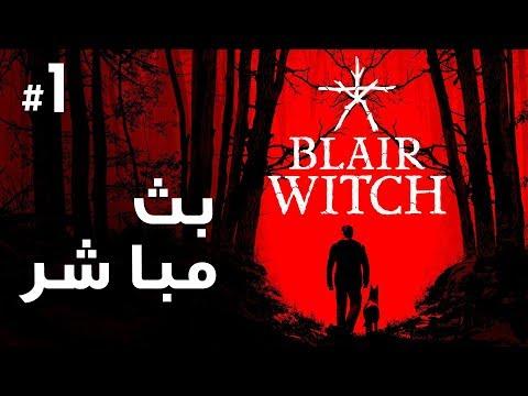 ❪ بث مباشر ❫ لعبة الرعب【 Blair Witch 】