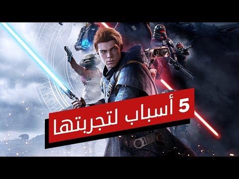 5 أسباب تشجعك للعب Star Wars: Jedi Fallen Order