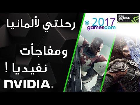 حدث قيمزكوم مع نفيديا | Nvidia GamesCom 2017