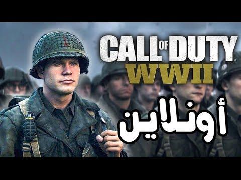 Call Of Duty ww2 ᴴᴰ نعيش اجواء الحرب العالميه
