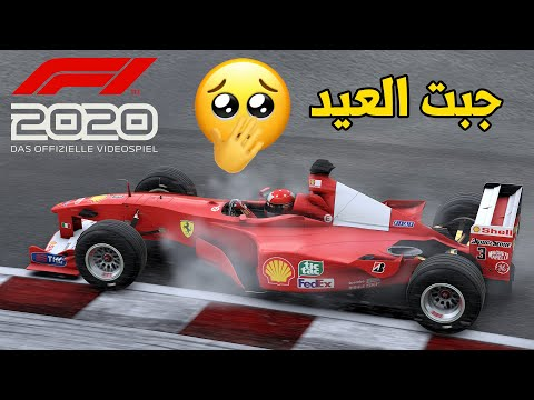 F1 2020 ???? تجربة اللعبة