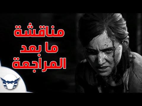 مناقشة ما بعد المراجعة || The Last of Us 2