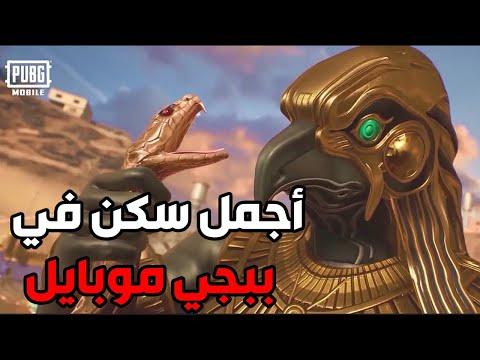 ببجي موبايل نحاول نطلع سكين الفرعون حورص الرهيب ????