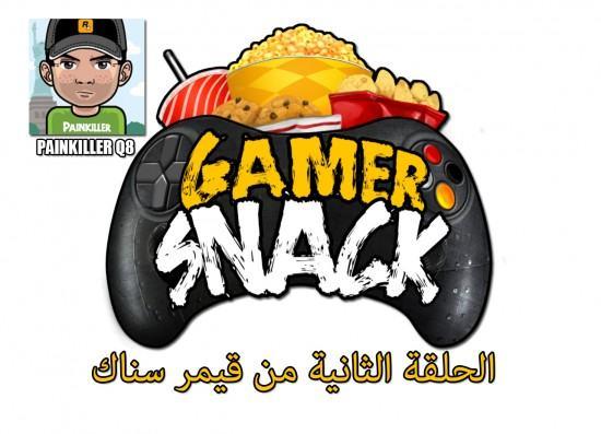 الحلقة الثانية من برنامج Gamer Snack