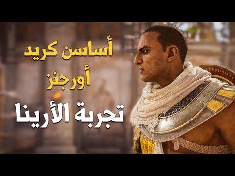 [E3] Assassin's Creed ® Origins تجربة الأرينا