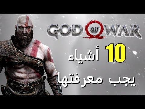 10 أشياء يجب معرفتها عن God of War