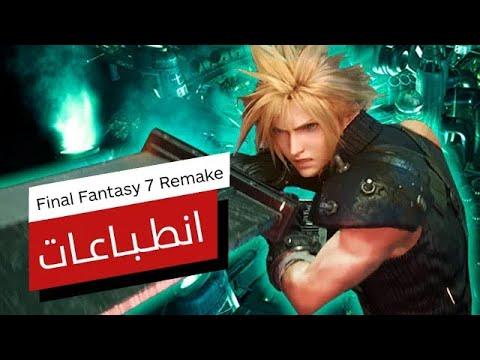 انطباعاتنا حول لعبة: Final Fantasy 7 Remake – قد تكون أفضل الألعاب روعة لهذا العام