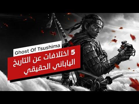5 اختلافات بين Ghost of Tsushima والتاريخ الياباني الحقيقي
