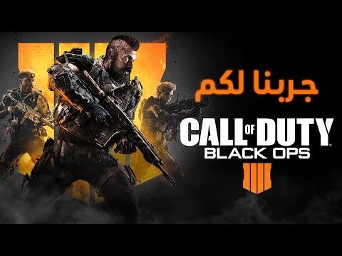جربنا لكم Call of Duty Black Ops 4