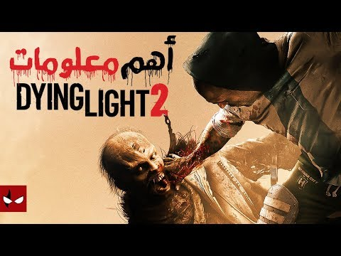Dying Light 2 أهم معلومات عن اللعبة المنتظرة