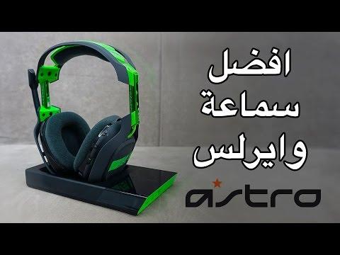 Astro A50 Wireless أفضل سماعة