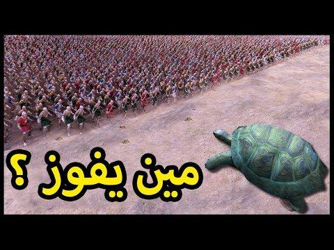 1000 سلحفاة ضد 1000 جندي , مين يفوز ؟ ????