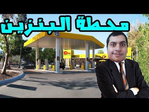 Gas Station ᴴᴰ : مدير محطة البنزين