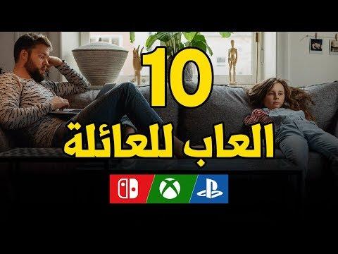 ١٠ العاب عائلية لأربع لاعبين مع بعض ???????????????????? Family Games