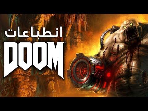 تجربة و انطباعات لعبة Doom