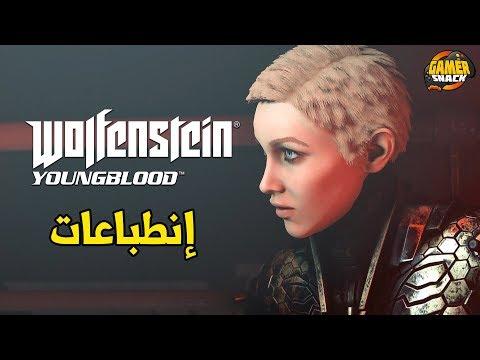 Wolfenstein: Youngblood ???? هل تستحق الشراء ؟