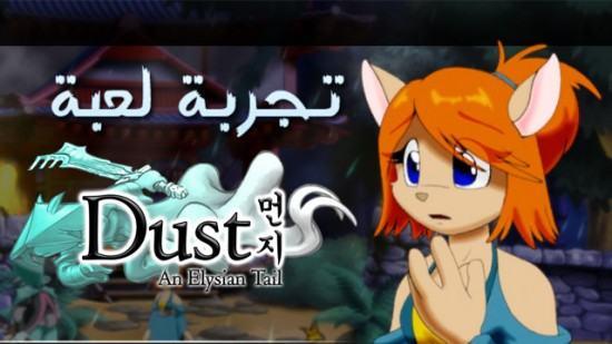 تجربة لعبة Dust An Elysian Tail