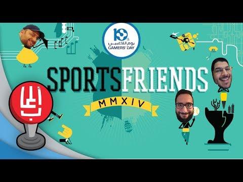 أصدقاء الرياضة في #يوم_اللاعبين! Sportsfriends