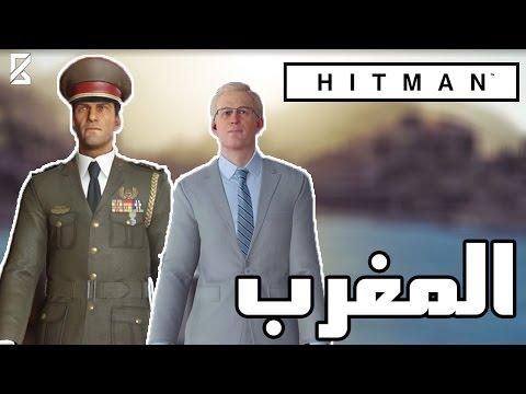 Hitman ᴴᴰ : الحلقة الثالثة في دولة المغرب