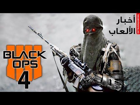 بلاك اوبس 4 ولعبة ديفجن 2 #أخبار_الألعاب مولعة وقوية