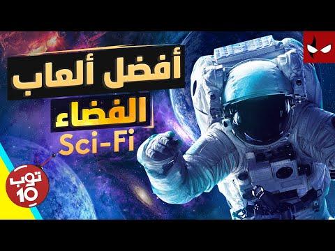 توب 10:أفضل ألعاب الفضاء