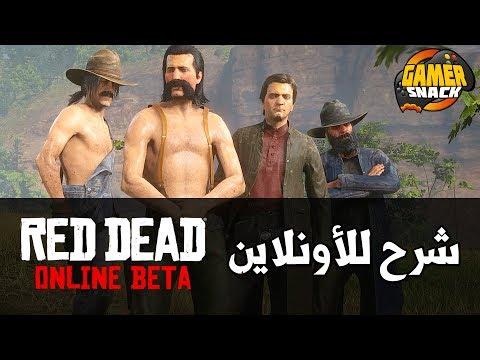 Red Dead Online ????دليل شرح أونلاين رد ديد والاشياء المجانية