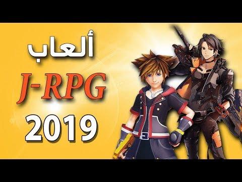 أكثر ألعاب الـ RPG اليابانية المنتظرة في 2019