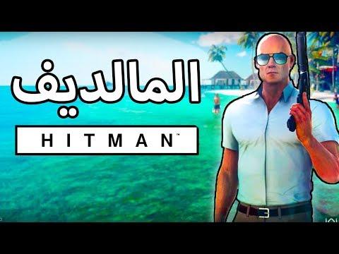 اجازة في المالديف | Hitman 2