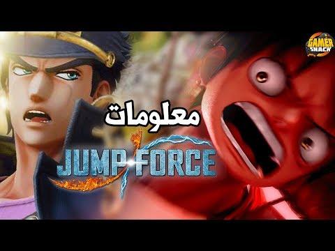 Jump Force ????إهداء لمجتمع الأنمي