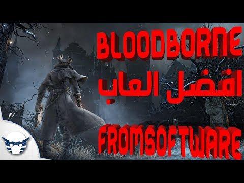 ليه Bloodborne هي افضل العاب Fromsoftware؟