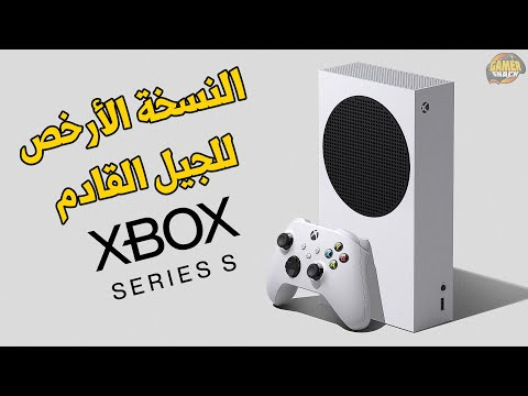 Xbox Series S ???? تقرير و شرح المواصفات والسعر