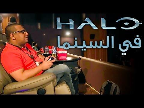 لا يفوتكم لعبنا Halo 5 على شاشة سينما دبي مول